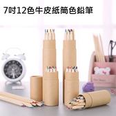 7吋12色牛皮紙筒色鉛筆 原木彩色鉛筆 學生獎勵 禮贈品