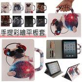 蘋果 APPLE iPad2 iPad3 iPad4 Air2 Air 平板皮套 平板保護殼 支架 插卡 手提 全包覆 iPad平板套 彩繪皮套