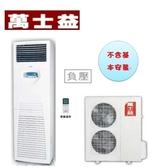 【萬士益冷氣】16-20坪 約5噸 變頻冷暖箱型《MAS/RX-112VH》能源效能1級 全新原廠保固