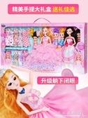 芭比娃娃套裝大禮盒別墅城堡女孩公主模擬兒童玩具換裝衣服洋娃娃YXS 水晶鞋坊