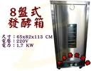 8盤單門發酵箱/落地型單門發酵箱/醱酵箱/直立式發酵箱/8皿麵包發酵箱/大金餐飲設備