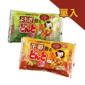 日本 金鳥 KINCHO 腹部專用溫熱貼 生理用 單片【BG Shop】2款供選