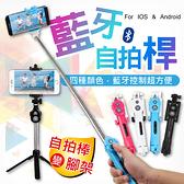 【現貨12H出貨】自拍神器!藍芽自拍桿 三腳架+無線遙控 手機手機自拍桿 腳架