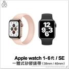 [替換錶帶] Apple Watch 一體式矽膠錶帶 S款 1 2 3 4 5 6代 SE 38 40mm