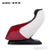 按摩椅 按摩椅家用全身小型智慧全自動多功能電動按摩沙發YTL 皇者榮耀3C