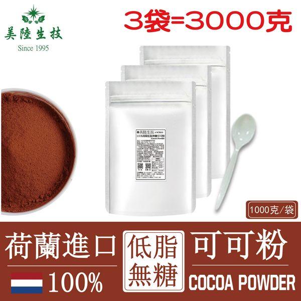 【美陸生技】100%荷蘭微卡低脂無糖可可粉(可供烘焙做蛋糕)【1000公克/包(家庭號),3包下標處】AWBIO