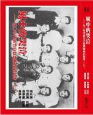風中的哭泣(上):五○年代新竹政治案件