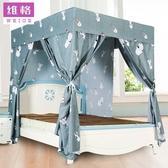 家用支架床幔落地遮光布蚊帳 全封閉1.5m1.8米床一體式床簾公主風 夢幻衣都