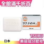 日本製 TSUBU NIGHT SOAP 美容成分肥皂 80g 眼周頸部角質肉芽脂肪粒 浸透 方便攜帶【小福部屋】