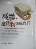【書寶二手書T3/醫療_KOT】憂鬱,是食物造成的!?_陳光棻, 溝口徹