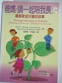 【書寶二手書T1/家庭_HCC】爸媽,請一起陪我長大-離婚家庭兒童的故事