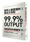 聰明人都實踐的輸出力法則:用1% 投入做到99.9%產出,徹底翻轉工作與人生