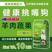 LCB藍帶廚坊-WELLNESS狗糧 - 健康挑嘴 - 羊肉蔬果配方10KG