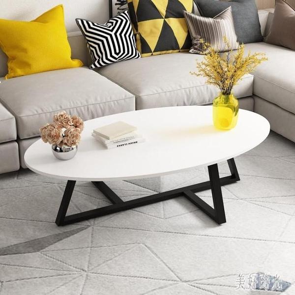 茶幾桌子簡約經濟型客廳邊幾茶臺橢圓形創意北歐小戶型茶桌CC3793『美好時光』