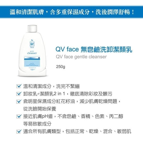 Ego意高 QV Face舒敏無皂鹼洗卸潔顏乳250g