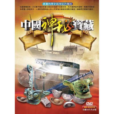中國神秘寶藏DVD (10片裝)
