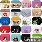 韓國 AirPods / Pro 保護殼│迪士尼│硬殼 保護套