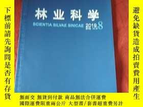 二手書博民逛書店罕見林業科學2019年第8期Y313389