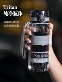 運動水壺 大容量水杯男塑料運動便攜健身水瓶女水壺 【免運86折】