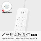 米家插線板6位(基礎版)    送 台灣專用萬用轉換插頭