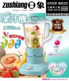 日象大容量1.5L果汁機ZOB-8210台灣製