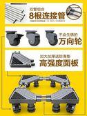 洗衣機底座托架置物架通用墊高滾筒行動萬向輪冰箱腳架架子支架  麻吉鋪