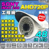 【台灣安防家】AHD 720P 48 紅外線 燈 35米 IR LED 攝影機 適 4合1 H.265 4 8 16 路 200萬 監控 主機