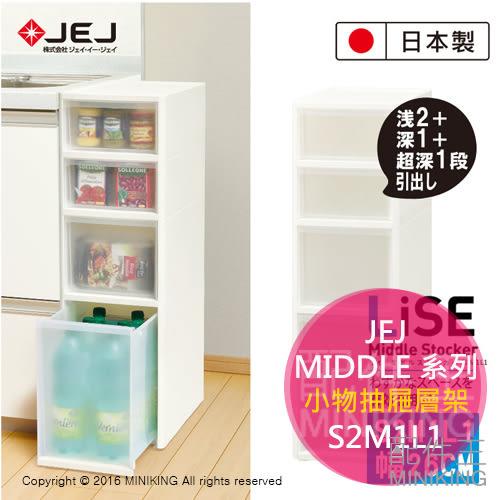 【配件王】日本製 JEJ MIDDLE 系列 小物抽屜層架 S2M1L1 超大收納間 附有滾輪 4層 收納箱