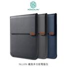 【愛瘋潮】NILLKIN 纖逸多功能電腦包(14吋) 收納包/筆記本支架/滑鼠墊