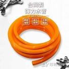 【台灣珍昕】台灣製 彈力水管 四款尺寸可選(4.7分x長約450-1600cm)/塑膠水管/橘色水管