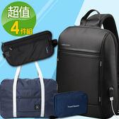 《J 精選》簡約風多功能旅行收納超值4件組