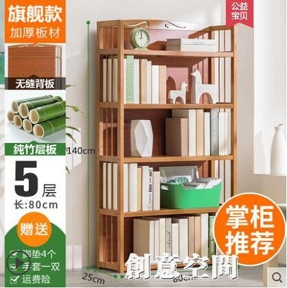 木馬人簡易書架置物落地簡約實木客廳多層兒童小書櫃桌面收納學生 NMS創意空間