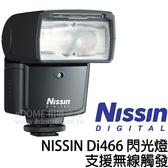 NISSIN Di466 閃光燈 FOR NIKON ~出清特價~ (24期0利率 免運 捷新貿易公司貨) 支援無線觸發