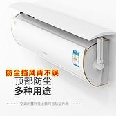 2021新款空調擋風板格力美的壁掛通用免打孔出風口導風月子遮風罩快速出貨