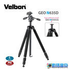 Velbon GEO N635D(A) 碳纖維腳架 附背袋  (欽輝行公司貨) 雲台選購