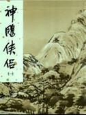 神鵰俠侶(共四冊)新修版