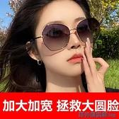 墨鏡 墨鏡2021年新款潮女潮開車防紫外線太陽鏡顯瘦時尚圓臉大臉適合的 快速出貨