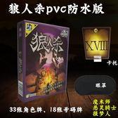 桌游狼人殺PVC版游戲官方限定版2018版加厚卡牌號碼牌徽章新角色