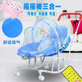 寶寶搖椅嬰兒搖籃新生安撫躺椅搖搖椅帶寶搖籃床可坐躺兒童哄睡覺哄娃神器 JD