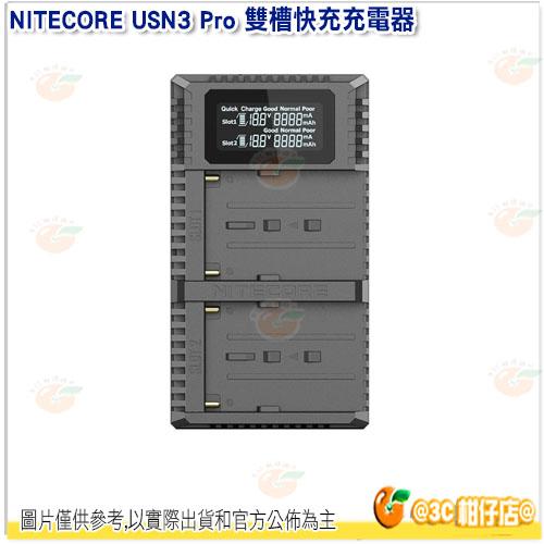 NITECORE USN3 Pro 公司貨 雙槽快充充電器 相機 補光燈 SONY F750 F970 F550 適用
