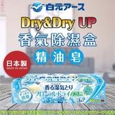 日本品牌【白元】香氣除濕盒-精油皂