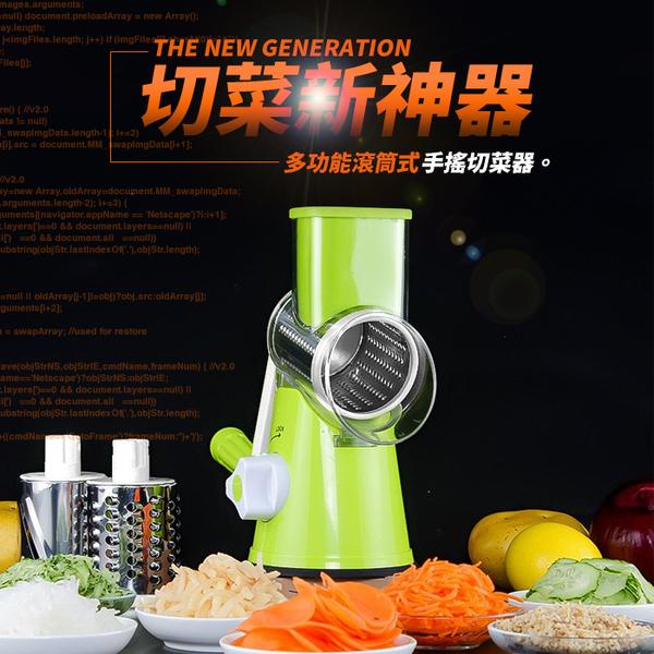 多功能滾筒式手搖切菜器 切片刨絲磨粉 切菜機 不傷手 不插電 顏色隨機出貨【H00871】