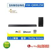 SAMSUNG 三星 5.1.2聲道 Soundbar聲霸 HW-Q80R/ZW