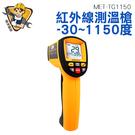 《精準儀錶旗艦店》測溫槍 CE工業級-30~1150度紅外線測溫槍 溫度槍 溫度儀 MET-TG1150