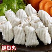 【魚丸、火鍋料】螺旋丸 ★鮮美豚肉、爆漿湯汁