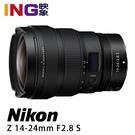 【預購新上市】NIKON Z 14-24mm F/2.8 S 國祥公司貨 Z系列 超廣角變焦鏡頭 F2.8S