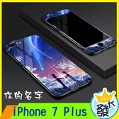 【大發】iPhone 7 Plus 組合套裝 鋼化膜 手機玻璃殼 精緻背殼 全包玻璃手機殼 手機套 螢幕貼 i7