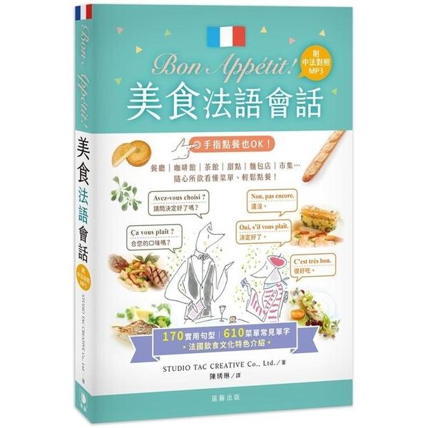 Bon Appétit !美食法語會話(25k 中法對照MP3):17