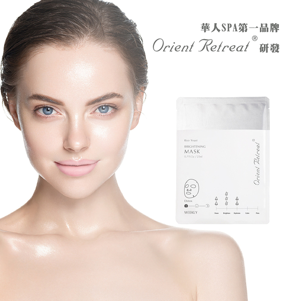 【Orient Retreat登琪爾】米青萃亮白蠶絲面膜 (10片/盒) Rice Yeast Brightening Mask