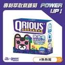QRIOUS 奇瑞斯紫錐菊萃飲-藍莓口味PLUS-升級上市!(15包入/盒)[衛立兒生活館]